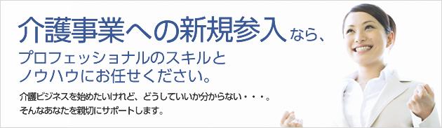 http://kigyou.kaigokeiei.net/swfu/d/kaigyo_mainimg.jpg